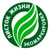 Экомаркировка «Листок жизни» –признанная на международном уровне гарантия экологической безопасности отеля для человека и окружающей среды.